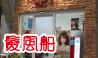 カミフウセン 久里浜店