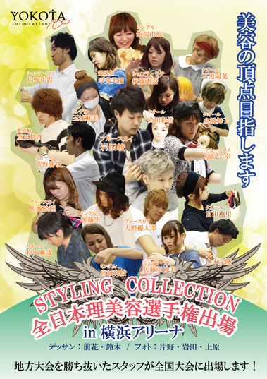 2015 SPC全国大会出場者ポスター★.jpg